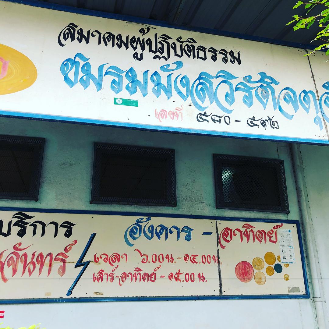 Chamlong Asoke Restaurant Thailand Bangkok